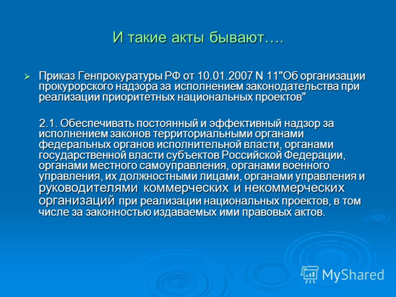 И такие акты бывают…. Приказ Генпрокуратуры РФ от 10.01.2007 N 11