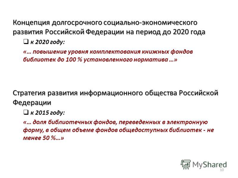Концепция долгосрочного социально-экономического развития Российской Федерации на период до 2020 года к 2020 году: «… повышение уровня комплектования книжных фондов библиотек до 100 % установленного норматива …» Стратегия развития информационного общ
