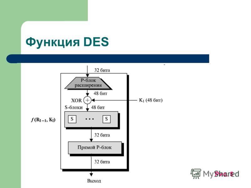 Функция DES Рис. 5