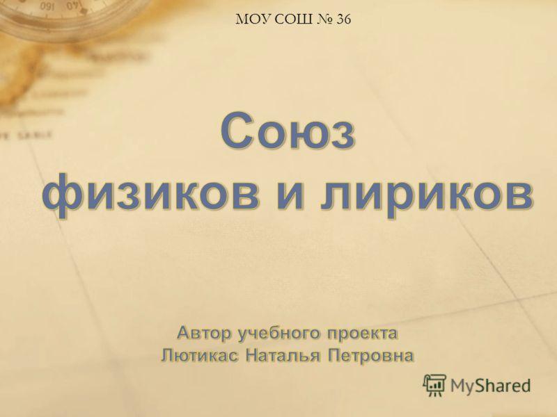 МОУ СОШ 36