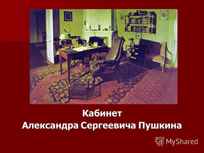 Кабинет Александра Сергеевича Пушкина