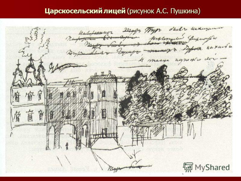 Царскосельский лицей (рисунок А.С. Пушкина)