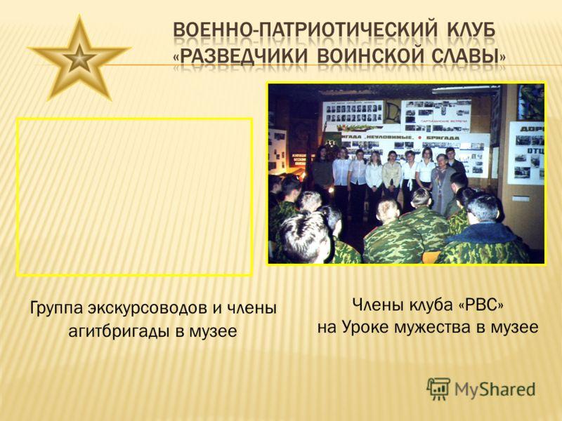 Группа экскурсоводов и члены агитбригады в музее Члены клуба «РВС» на Уроке мужества в музее