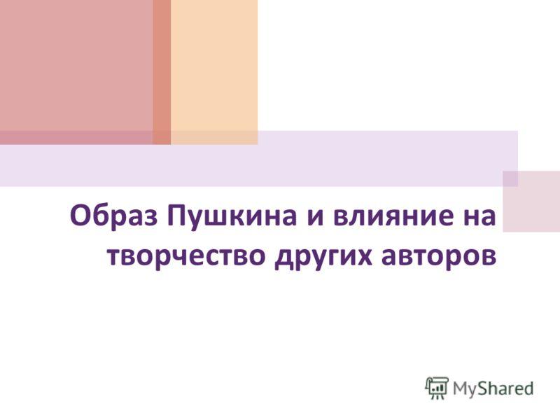 Образ Пушкина и влияние на творчество других авторов