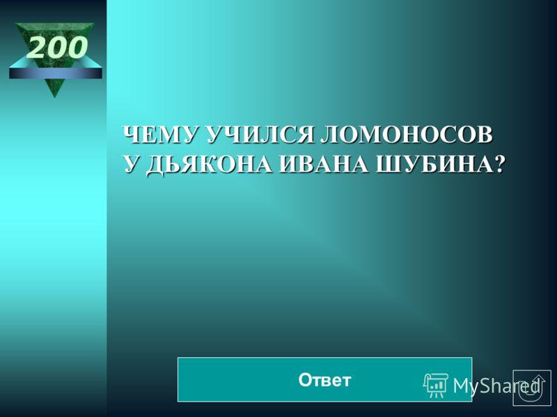 100 КОГДА УМЕР И ГДЕ ПОХОРОНЕН ЛОМОНОСОВ? 15 АПРЕЛЯ 1765 ГОДА, ЛАЗАРЕВСКОЕ КЛАДБИЩЕ АЛЕКСАНДРА-НЕВСКОЙ ЛАВРЫ В ПЕТЕРБУРГЕ Ответ
