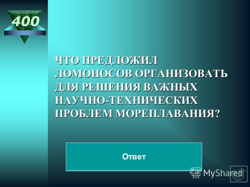 200 В КАКОМ ГОДУ ЛОМОНОСОВ НАПИСАЛ «ГРАММАТИКУ РУССКОГО ЯЗЫКА»? В 1755 ГОДУ Ответ