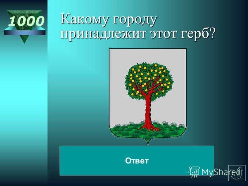 аукцион Номинал 1000 ВОПРОС
