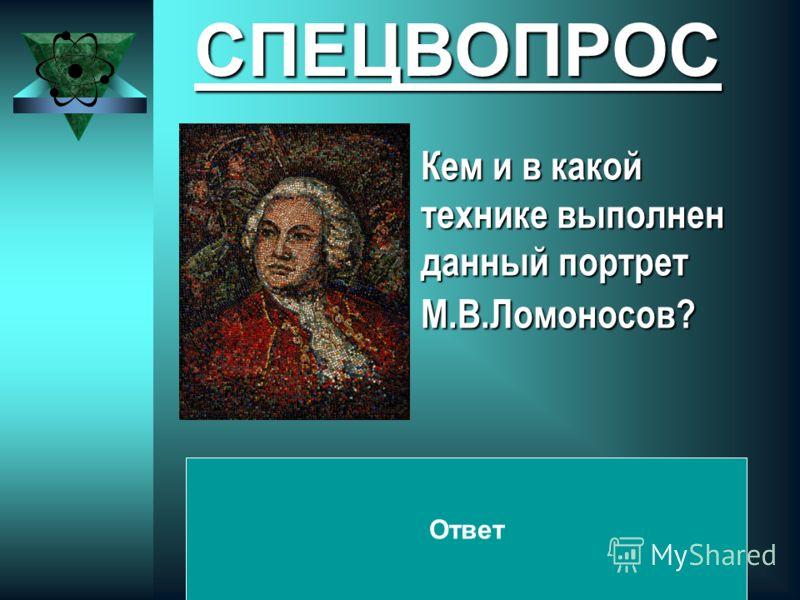 ФИНАЛЬНЫЙ РАУНД СПЕЦВОПРОС