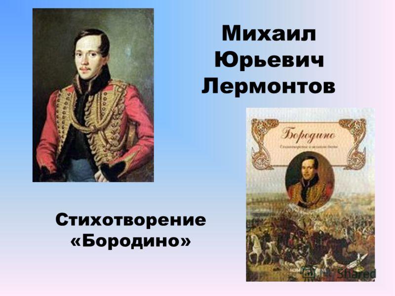 Михаил Юрьевич Лермонтов Стихотворение «Бородино»
