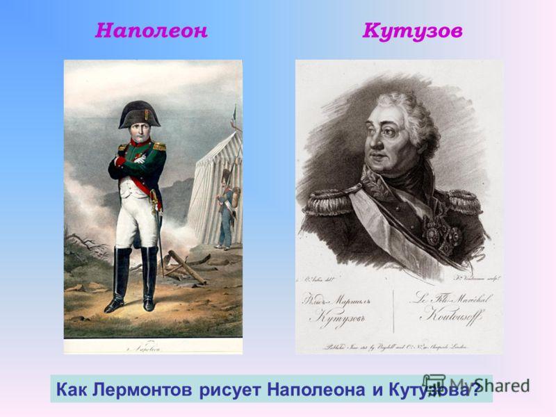 Наполеон Кутузов Как Лермонтов рисует Наполеона и Кутузова?