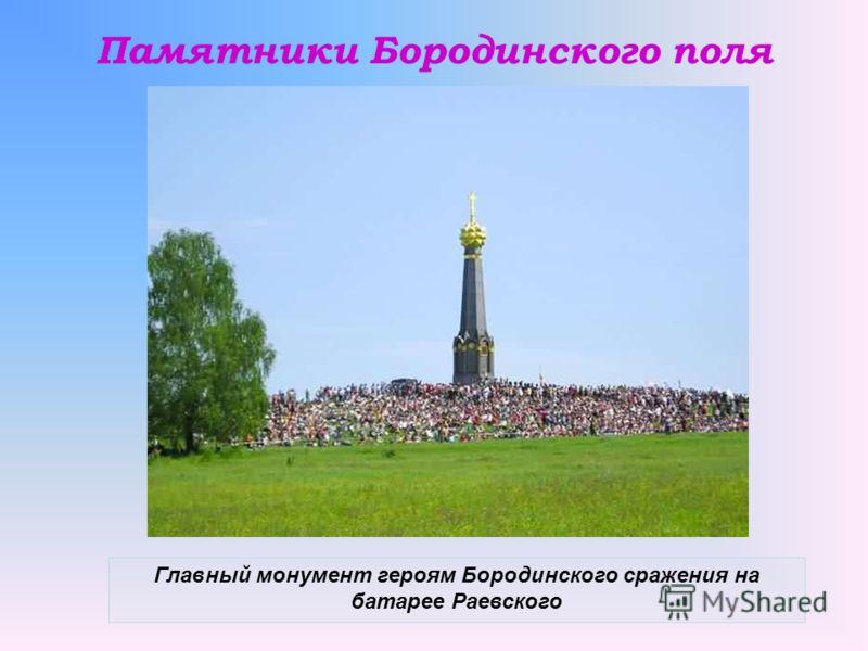 Памятники Бородинского поля Главный монумент героям Бородинского сражения на батарее Раевского