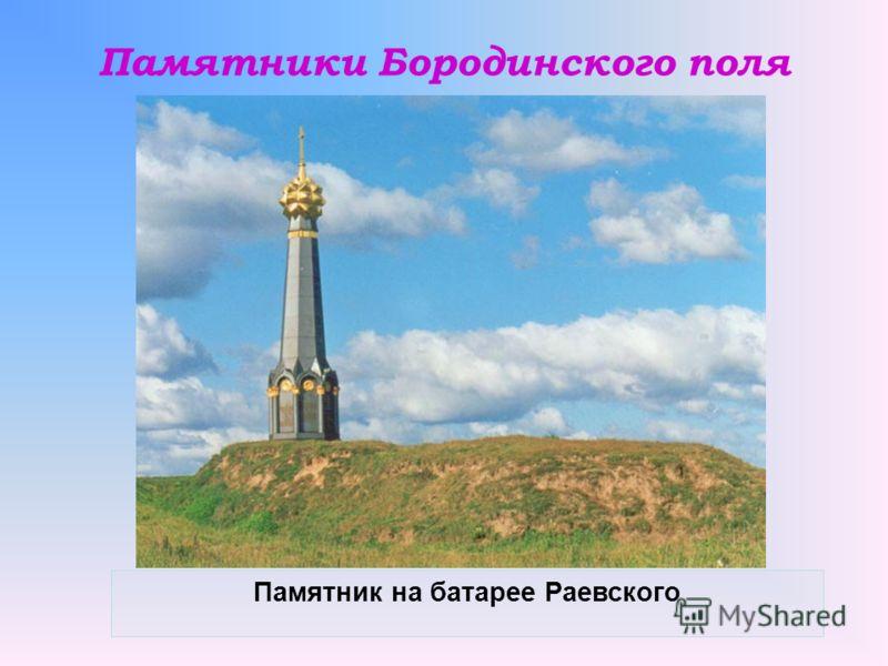 Памятники Бородинского поля Памятник на батарее Раевского