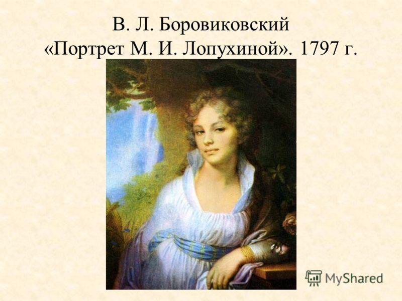 В. Л. Боровиковский «Портрет М. И. Лопухиной». 1797 г.