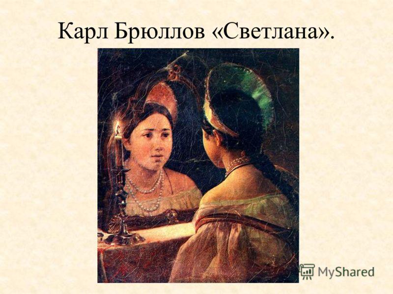 Карл Брюллов «Светлана».