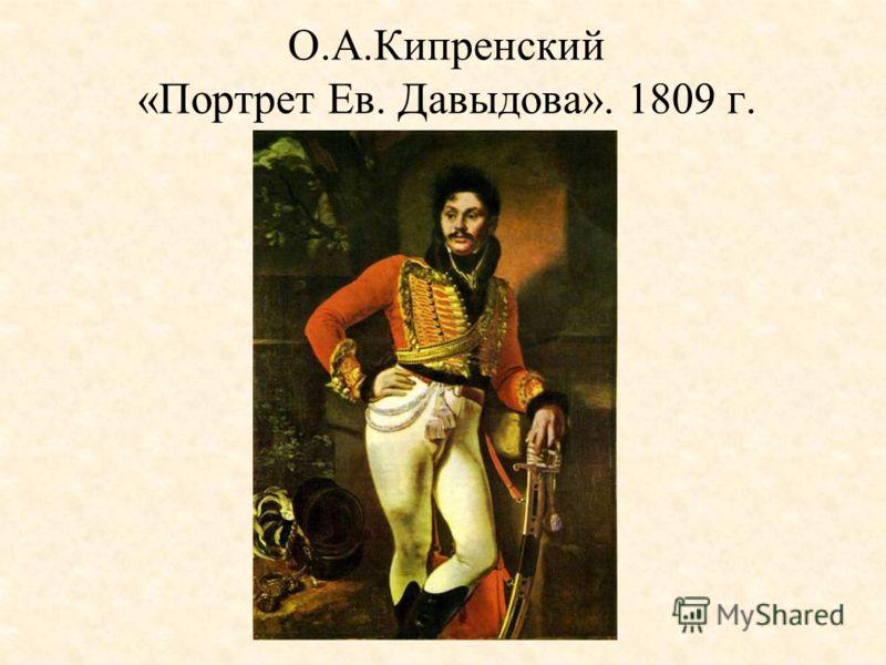 О.А.Кипренский «Портрет Ев. Давыдова». 1809 г.