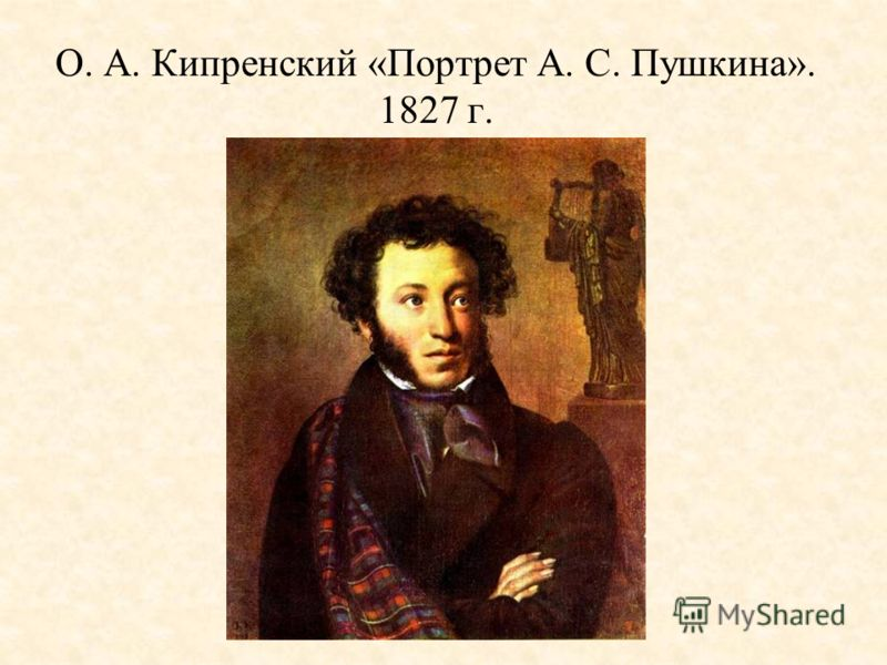 О. А. Кипренский «Портрет А. С. Пушкина». 1827 г.