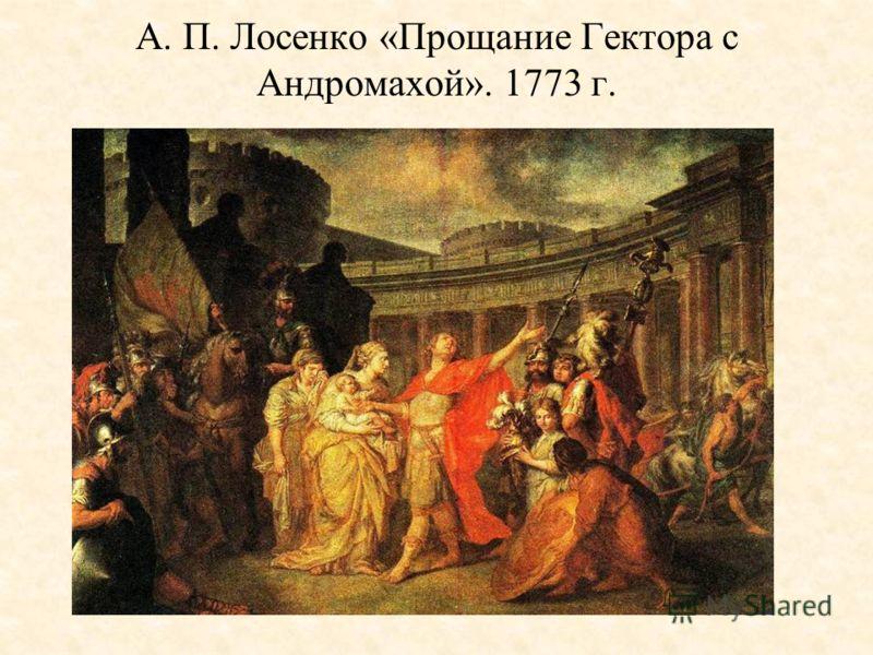 А. П. Лосенко «Прощание Гектора с Андромахой». 1773 г.