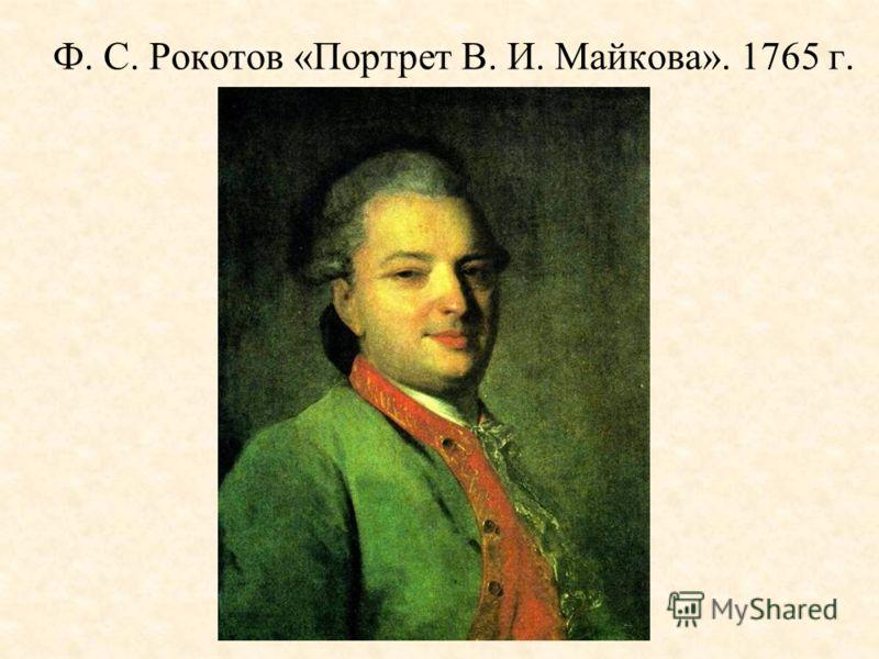 Ф. С. Рокотов «Портрет В. И. Майкова». 1765 г.