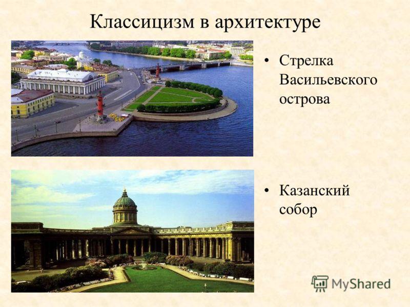 Классицизм в архитектуре Стрелка Васильевского острова Казанский собор