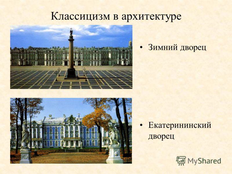 Классицизм в архитектуре Зимний дворец Екатерининский дворец