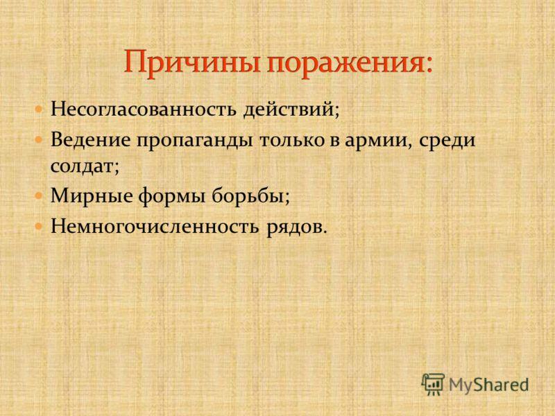 Несогласованность действий; Ведение пропаганды только в армии, среди солдат; Мирные формы борьбы; Немногочисленность рядов.