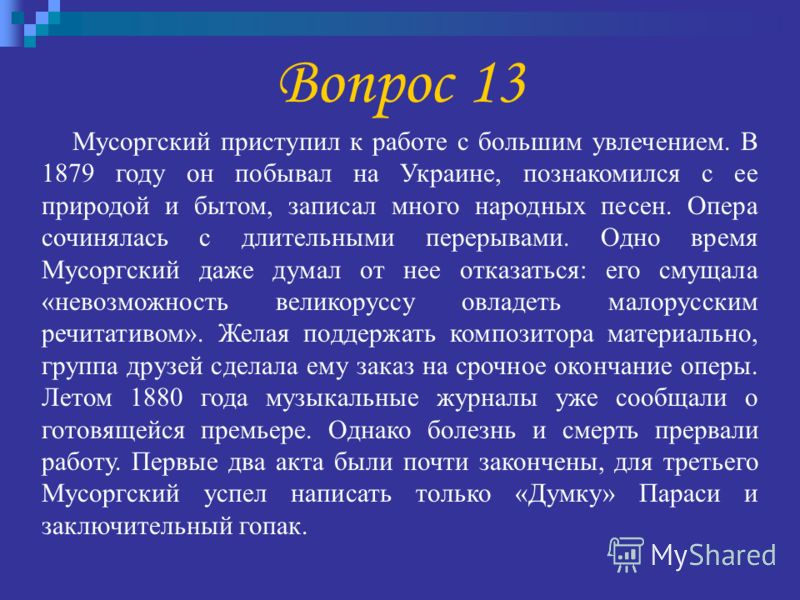 Мусоргский приступил к работе с большим увлечением. В 1879 году он побывал на Украине, познакомился с ее природой и бытом, записал много народных песен. Опера сочинялась с длительными перерывами. Одно время Мусоргский даже думал от нее отказаться: ег