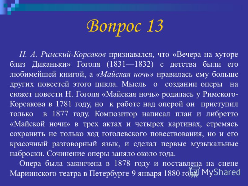 Н. А. Римский-Корсаков признавался, что «Вечера на хуторе близ Диканьки» Гоголя (18311832) с детства были его любимейшей книгой, а «Майская ночь» нравилась ему больше других повестей этого цикла. Мысль о создании оперы на сюжет повести Н. Гоголя «Май