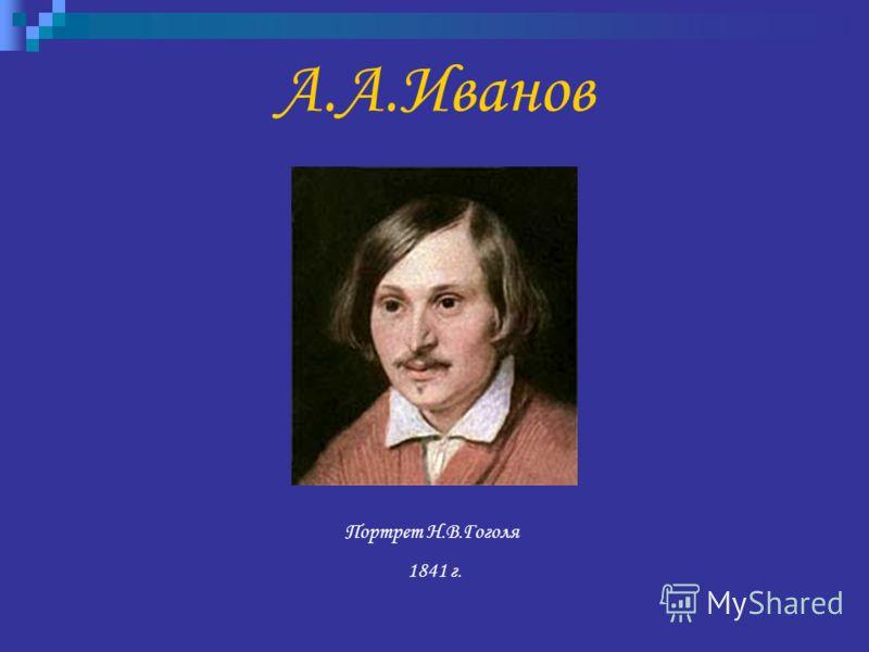 Портрет Н.В.Гоголя 1841 г. А.А.Иванов