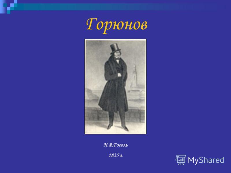 Н.В.Гоголь 1835 г. Горюнов