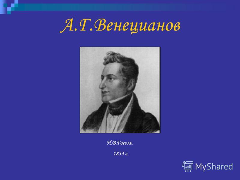 Н.В.Гоголь. 1834 г. А.Г.Венецианов