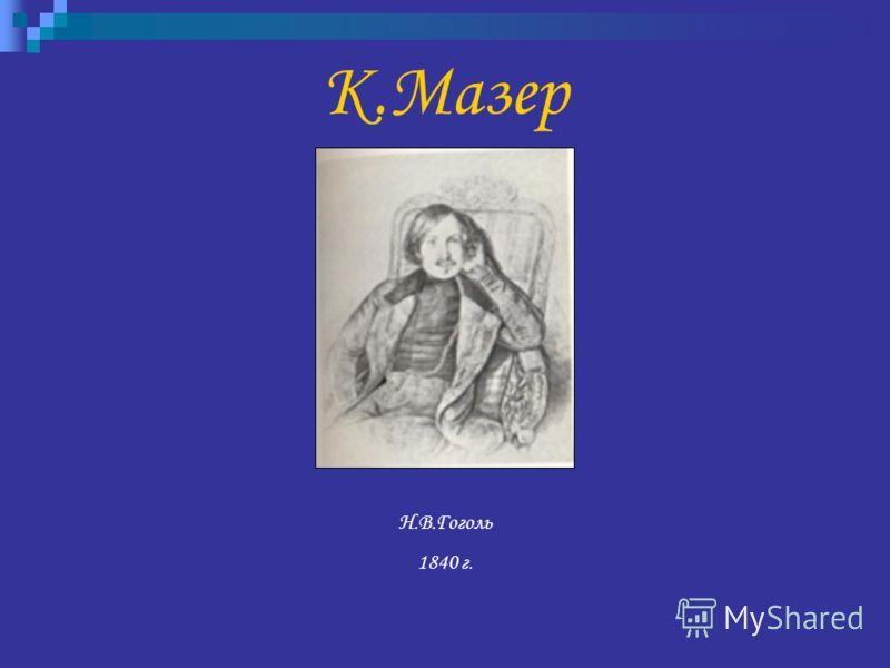 Н.В.Гоголь 1840 г. К.Мазер