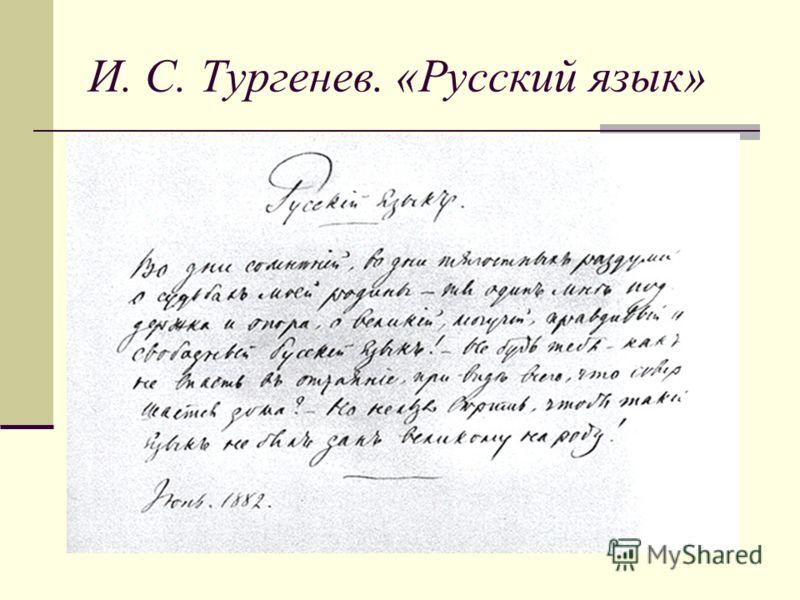 И. С. Тургенев. «Русский язык»