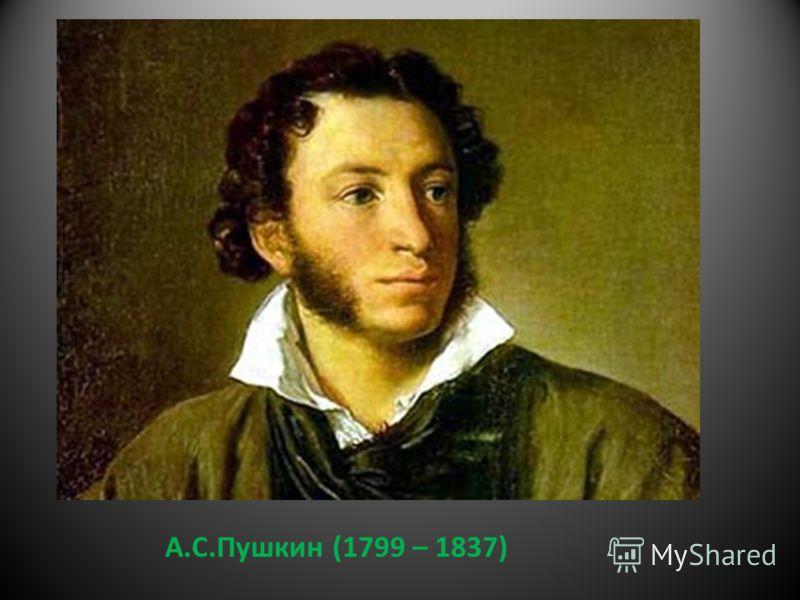 А.С.Пушкин (1799 – 1837)