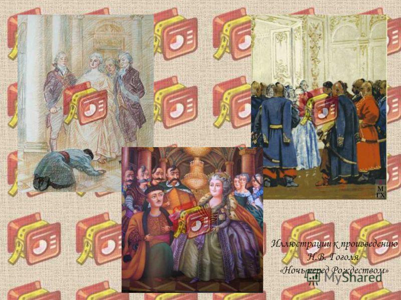 Иллюстрации к произведению Н.В. Гоголя «Ночь перед Рождеством»