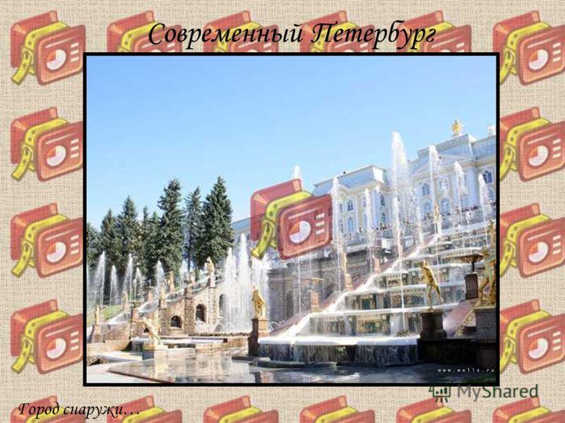 Современный Петербург Город снаружи…