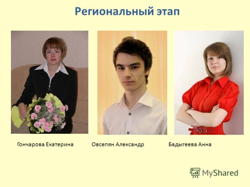 Региональный этап Гончарова Екатерина Овсепян Александр Бадыгеева Анна