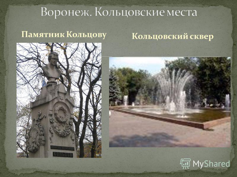 Памятник Кольцову Кольцовский сквер