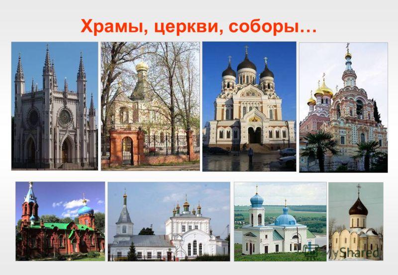 Храмы, церкви, соборы…