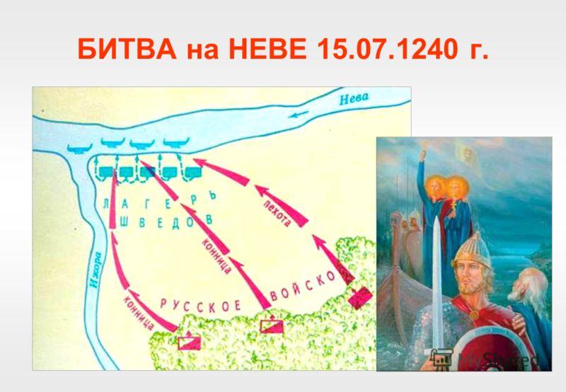 БИТВА на НЕВЕ 15.07.1240 г.