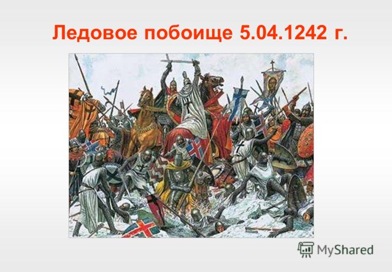 Ледовое побоище 5.04.1242 г.