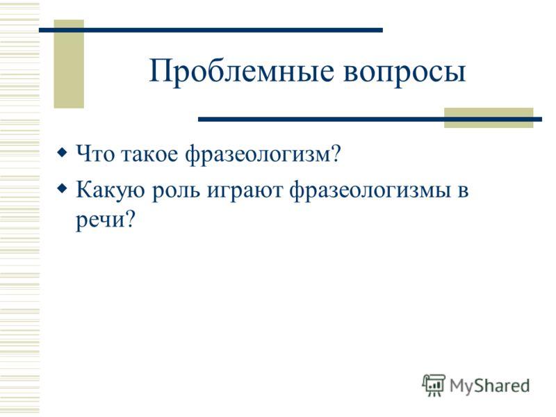 Живые свидетели прошлого Автор: Тареев И. 6 класс