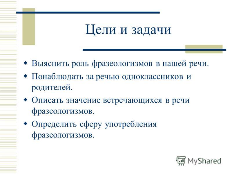 Гипотеза Если овладеть фразеологическим богатством русского языка, то можно повысить культуру речи.