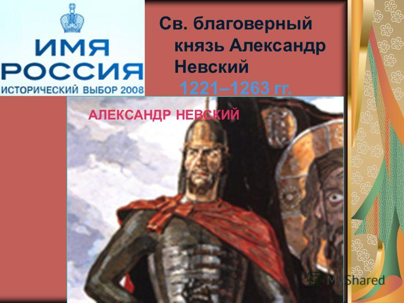 АЛЕКСАНДР НЕВСКИЙ Св. благоверный князь Александр Невский 1221–1263 гг.