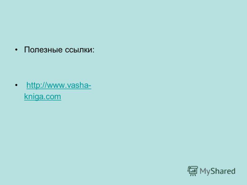 Полезные ссылки: http://www.vasha- kniga.comhttp://www.vasha- kniga.com