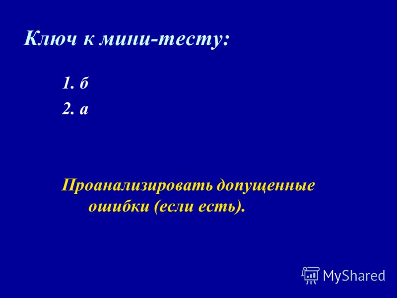 Ключ к мини-тесту: 1. б 2. а Проанализировать допущенные ошибки (если есть).