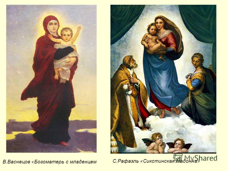 В.Васнецов «Богоматерь с младенцем С.Рафаэль «Сикстинская Мадонна»