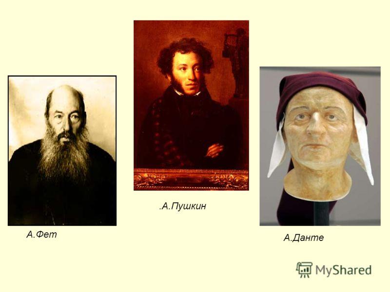 .А.Пушкин А.Фет А.Данте
