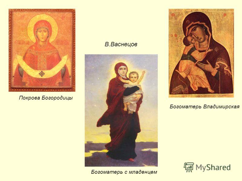Богоматерь Владимирская Покрова Богородицы Богоматерь с младенцем В.Васнецов
