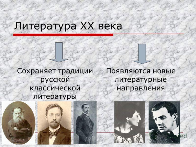 Литература XX века Сохраняет традиции русской классической литературы Появляются новые литературные направления