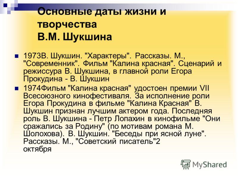 Основные даты жизни и творчества В.М. Шукшина 1973В. Шукшин.